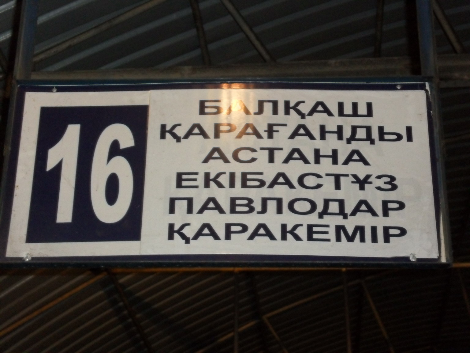 Bus station sign in Russian